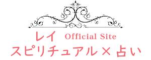 【レイの公式サイト】スピリチュアル×占い